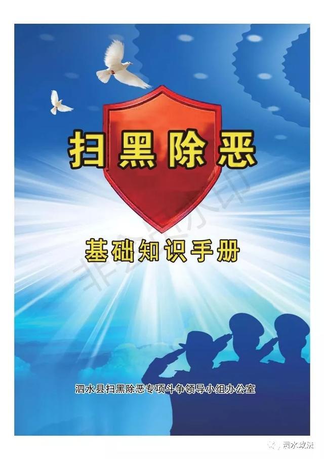 泗水县扫黑除恶专项斗争基础知识手册