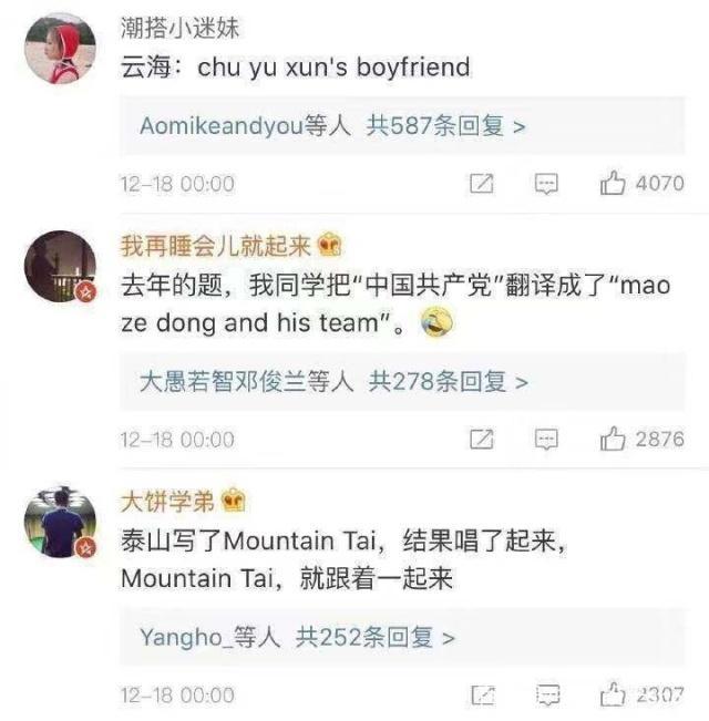 中国式英语知道多少?这些四六级翻译笑死人了