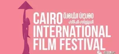 国际A类:第39届开罗国际电影节报名中!