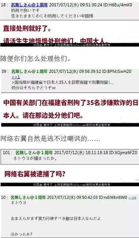 35名日本人在中国被捕 日本网民:请判死刑