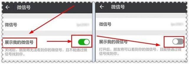 微信号中包含名字、手机号码等个人隐私怎么办