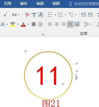 Word带圈字符设置与字号增大变乱的调整和彩
