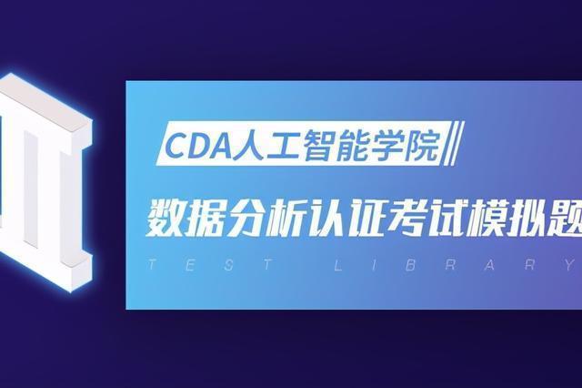 CDA LEVEL I 数据分析认证考试模拟题库(十一)