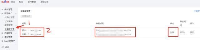 网站HTTPS后百度云加速NS接入方式实现百度反屏蔽设置-北方门户