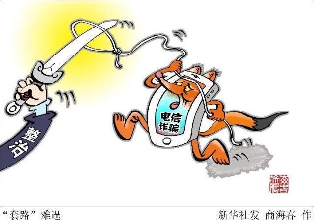 """小心""""套路拍"""" 深圳捣毁电信诈骗团伙6个 刑拘135人"""
