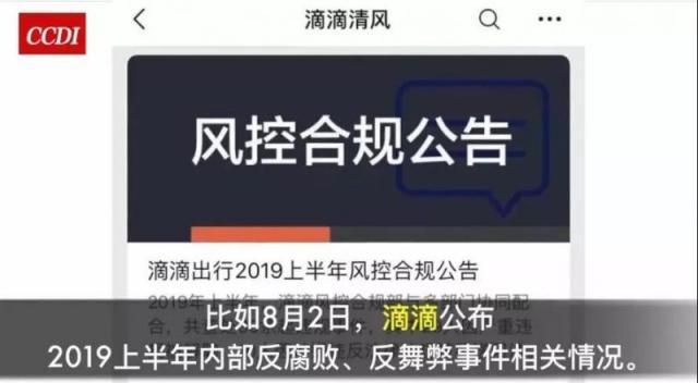 中央纪委罕见点名小米、阿里、京东、美团、360、滴滴等公司-中国传真