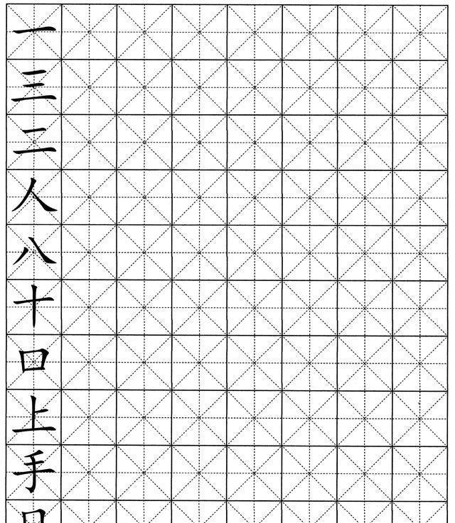 部編小學一年級語文上冊第一單元漢字書寫