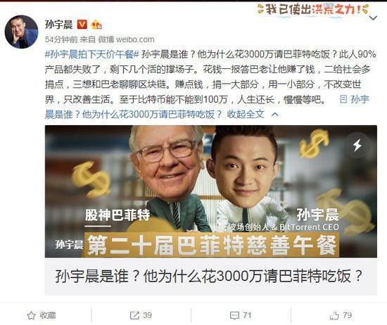 互联网高管连番怒怼孙宇晨456万美元拍下巴菲特午餐一事-中国传真