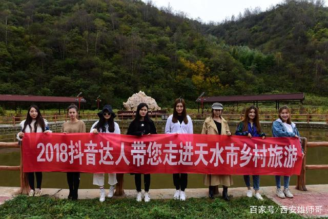 西安网红抖音达人助力2018天水市乡村旅游开