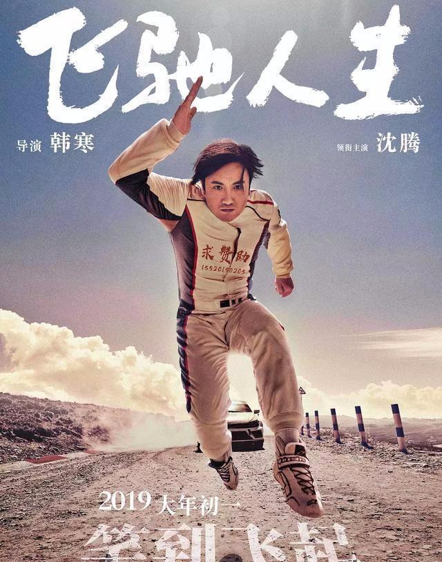 2019年春节档几部超级大片预售票房,《疯狂的