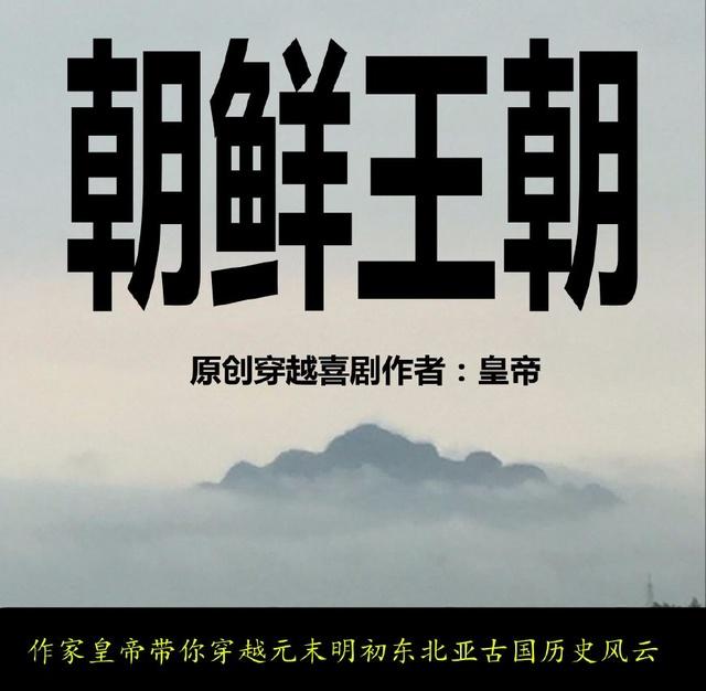 皇帝小说《朝鲜王朝》回古代背尸!著名东北作