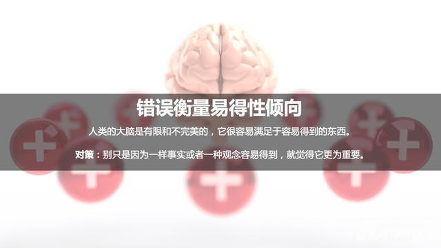 PPT读书笔记:25个经常误导人的心理倾向