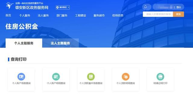 雄安新区政务服务网上线公积金查询功能!