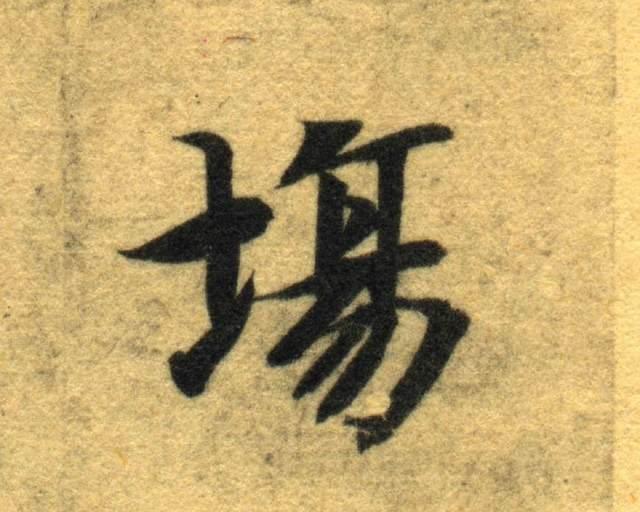 颜氏书法的辉煌,对艺术变法的才气、勇气与正