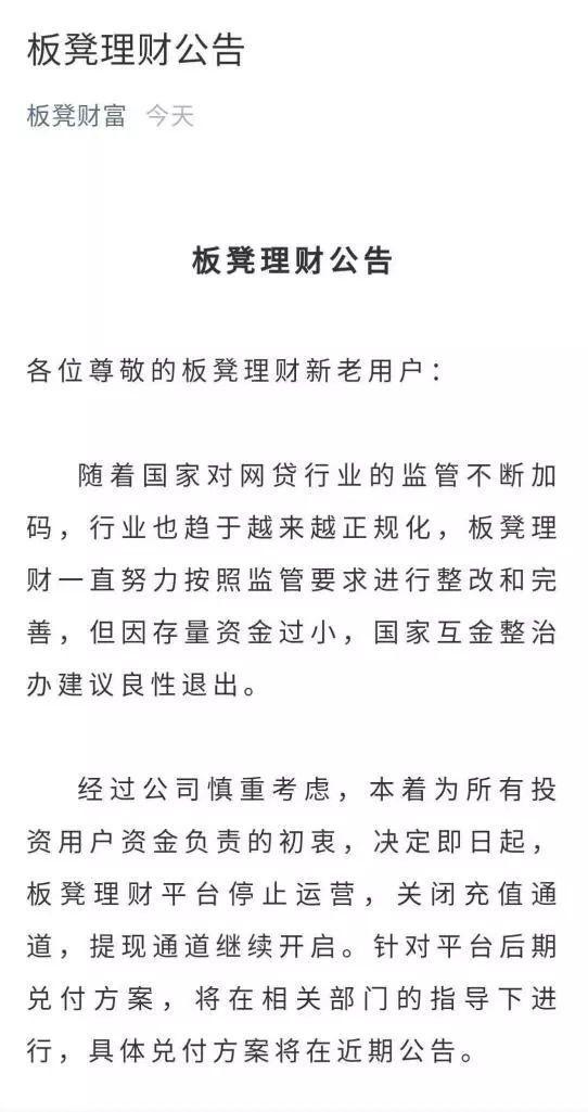 上海开始清退P2P,行业P2P数量已低于1200家