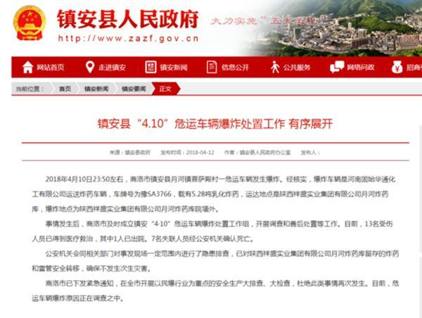 陝西危運車爆炸7名失聯人員確認死亡 車輛載超5噸炸藥