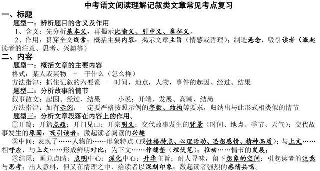 初中语文记叙文阅读理解常见考点及答题模板,