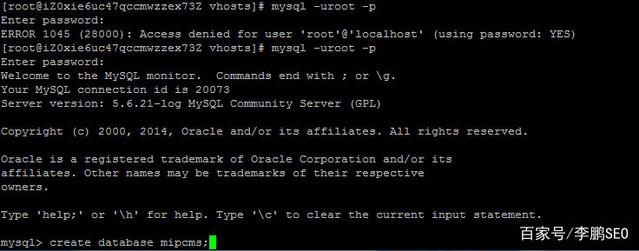 linux系统下云服务器怎么样配置mipcms简单教程