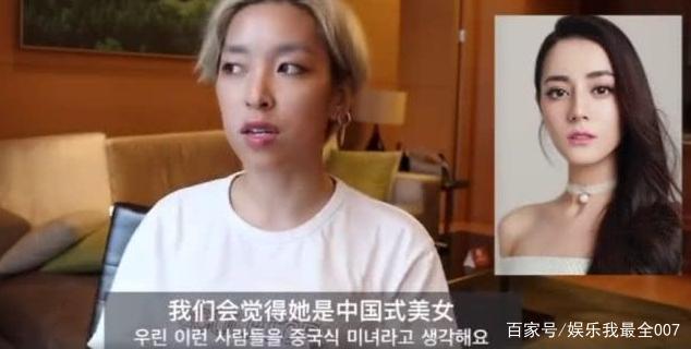 在韩国人的眼中,我们中国的女明星长得非常漂