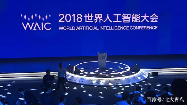 2018世界人工智能大会,让你看清计算机专业就业前景