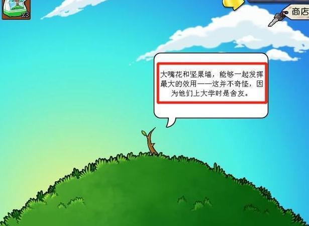 """植物大战僵尸:智慧树被称""""睿智树"""",只告诉玩家小儿科,太无聊"""