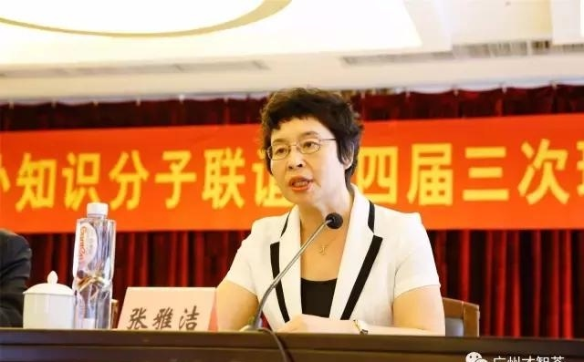 广州市党外知识分子联谊会举行成立20周年庆