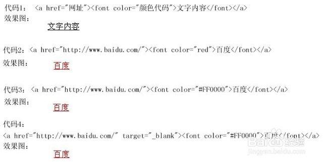 菜鸟站长之html超链接 颜色链接 图片链接代码