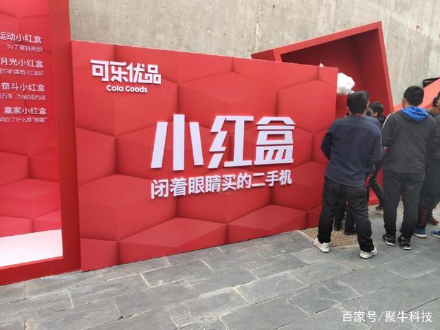 可乐优品推出首个二手手机品牌小红盒 价格居