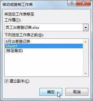 复制表格数据你还在Ctrl+C和Ctrl+V吗?