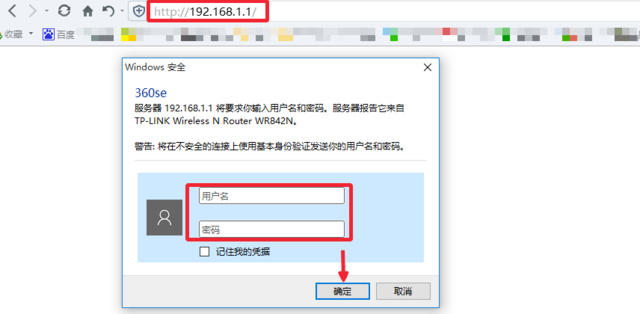 TP-LINK怎么备份和恢复路由器配置文件 图解!