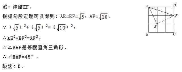 勾股定理与格点三角形 勾股定理 第3张