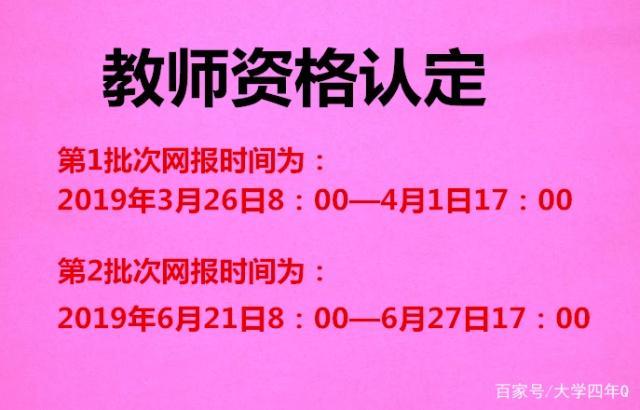 最新消息:2019年山东省中小学教师资格认定时