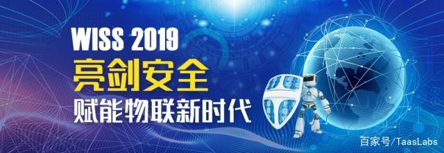 WISS 2019暨Taas Labs物联网安全节将于下月在京召开-RadeBit瑞安全