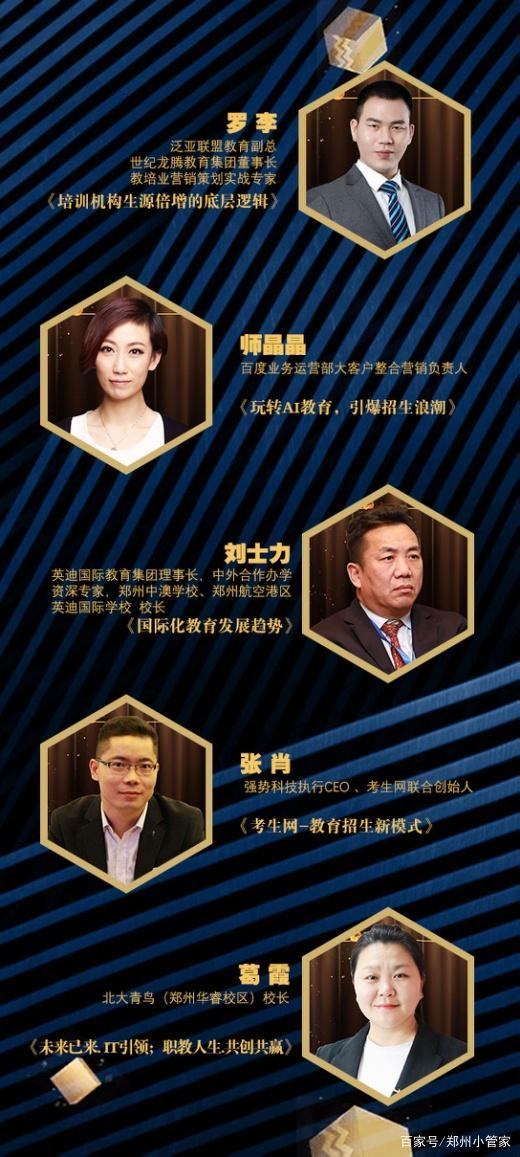 AI教育智领未来--郑州百度城市大会诚邀您的到