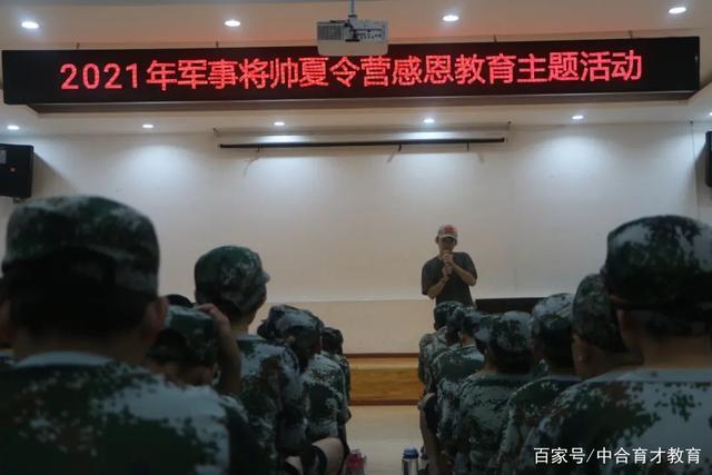 中合育才军事将帅夏令营第四期在京圆满结营