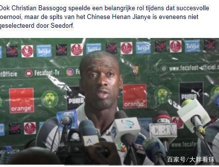 喀麦隆主帅西多夫放弃中超2将 称好球员不会在