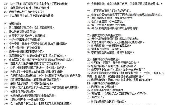 174道句式练习题(包括修改病句、肯定句改为双