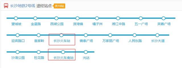 长沙火车站到长沙南站就是高铁站有地铁吗?要