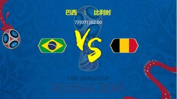 1\/4决赛巴西VS比利时,比赛结果预测,谁将晋级