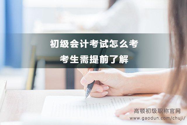 初级会计考试怎么考,考生需提前了解(附通关宝