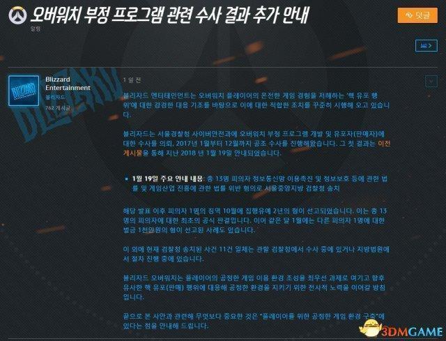 韓國被捕《守望先鋒》作弊玩家 面臨兩年緩刑