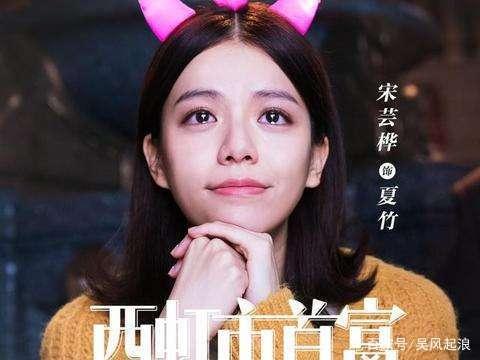 《西虹市首富》女主惹怒台湾网友,但是我想说