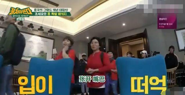 韩国人到中国旅游,嫌中国饭菜没胃口,一堆人争