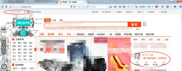 为什么火狐浏览器不能安全登录淘宝?