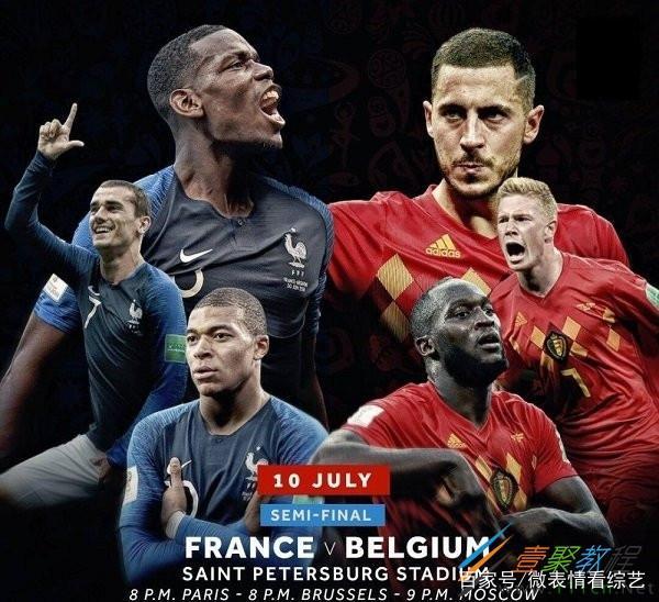 法国VS比利时比分预测是多少
