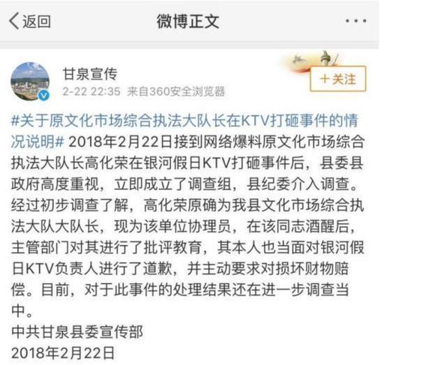 甘泉縣原文化稽查大隊長打砸KTV 紀委介入調查