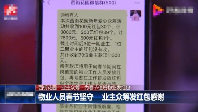 物业春节不打烊,业主众筹发11300大红包慰问