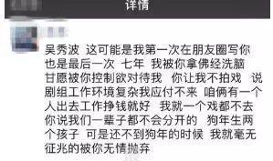 吴秀波人设崩塌!女星自曝18岁跟了他,如今又被张芷溪插足-中国传真
