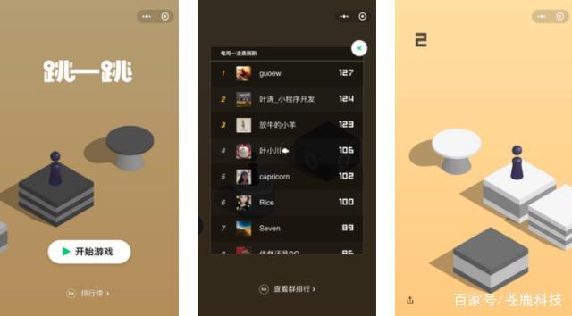 最新微信小程序游戏排行榜top10