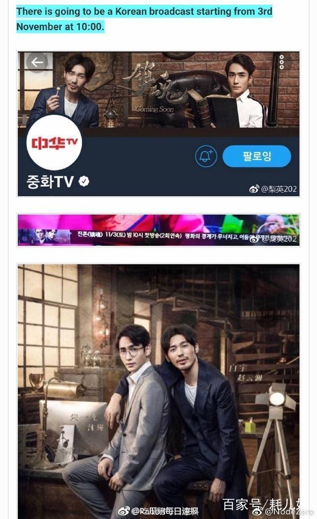 《镇魂》火到韩国,中华TV发布开播时间,网友:又